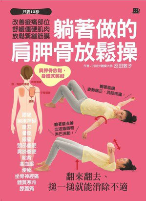 .書名:躺著做的肩胛骨放鬆操.作者:反田敦子.譯者:劉又菘.出版社:...