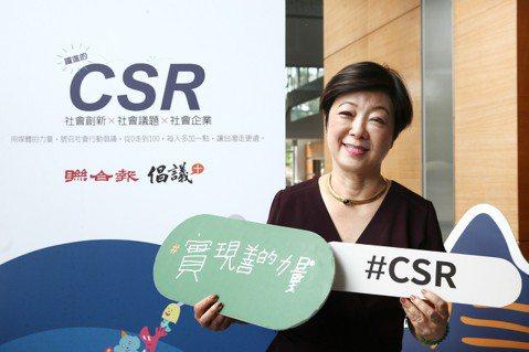台積電慈善基金會董事長張淑芬,今赴聯合報《倡議+》論壇「躍進的CSR」。 記者蘇...