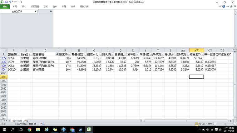 台灣營養成分分析表EXCEL查詢截圖 圖片提供/MedPartner 美的好朋友