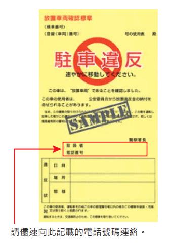 違規停車被取締怎麼辦。 圖/日本國土交通省北海道開發局