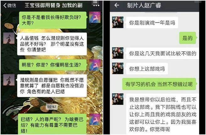 「王寶強替身」竟潛規則女演員。圖/摘自微博