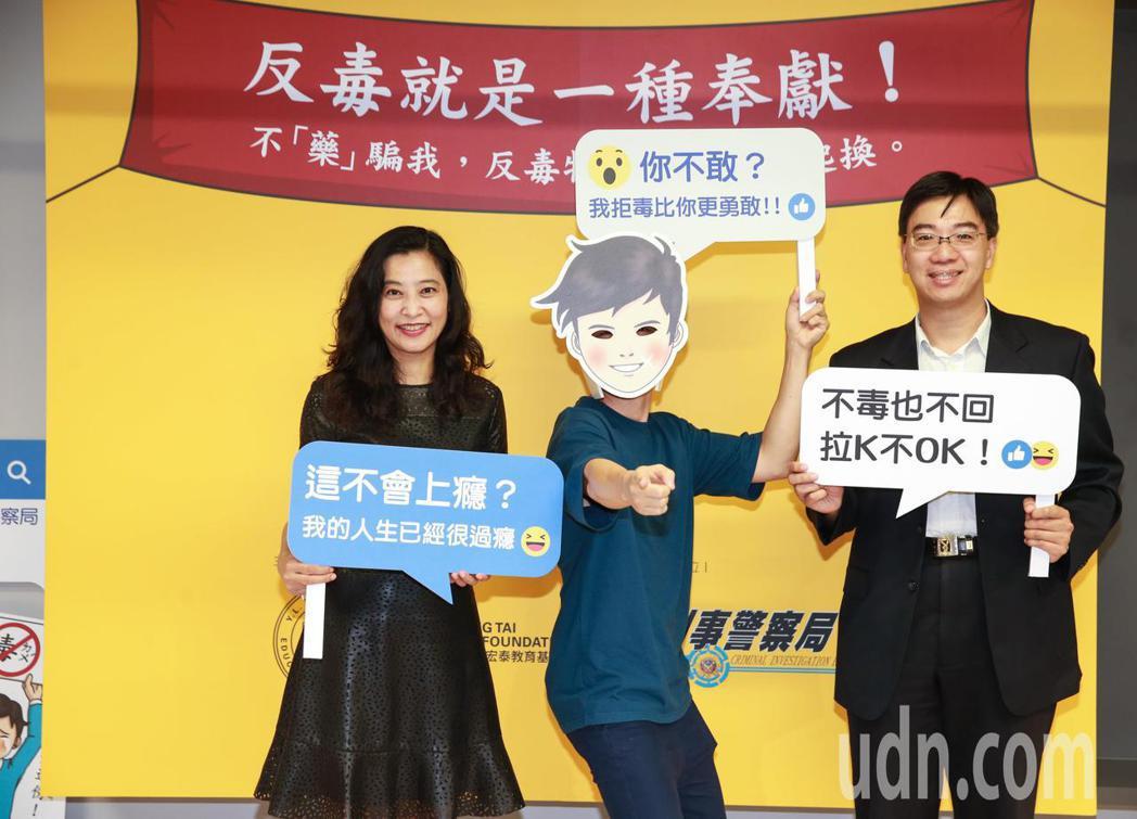 財團法人林堉璘宏泰教育基金會與刑事局攜手舉行「反毒就是一種奉獻/不『藥』騙我/反...