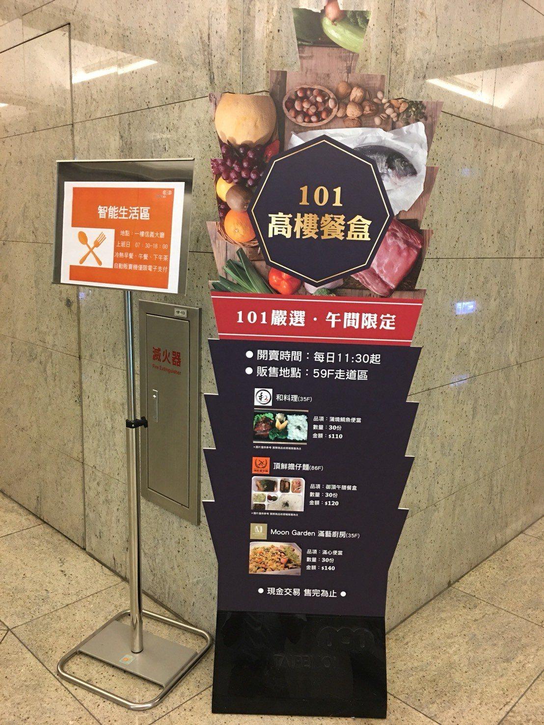 台北101推出「高空餐盒」,主打百元鈔票可享用到高樓景觀餐廳等級美食。圖/台北1...
