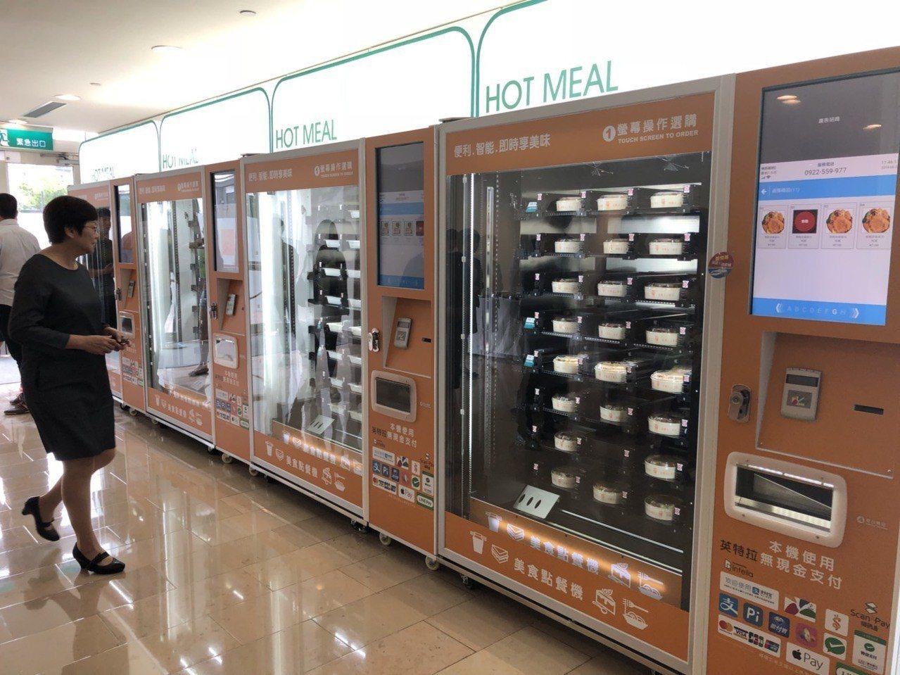 台北101大樓「智能生活區」的智慧化自動販賣機。圖/台北101提供