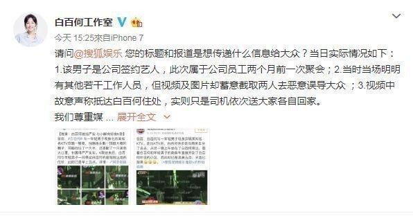 白百何透過工作室澄清對方是公司簽約藝人。圖/摘自微博