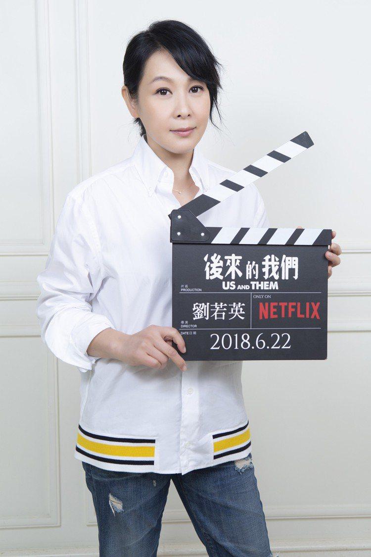 劉若英執導電影「後來的我們」。圖/甲上提供
