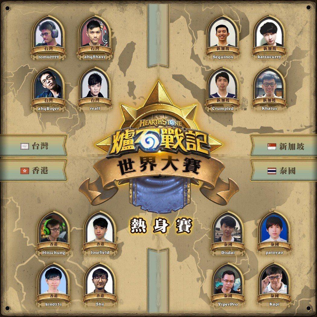 《爐石戰記®》世界大賽前哨站!台灣、香港、新加坡、泰國熱身賽7月4日、5日搶先開...