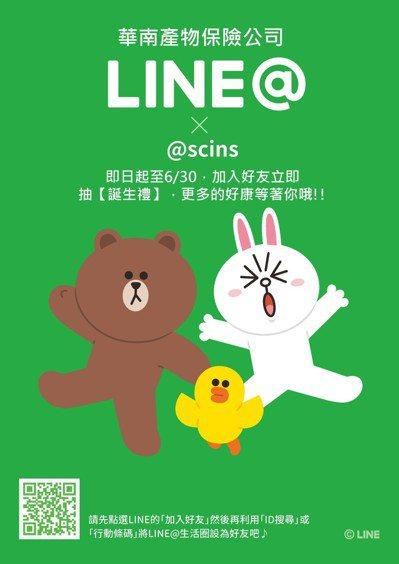 華南產險表示,為慶祝成立55周年,推出凡加入成為該公司Line的好友,可抽加入見...