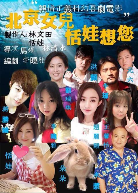 資深藝人恬娃近幾個月在臉書上貼出自製電影海報「北京女兒恬娃想你」,海報中自稱是製作人,表示是「兩岸合作電影」,貼上許多演員的照片,還包括大陸一線女星趙麗穎,恬娃稱她是「特別客串演員」,這張海報卻讓她...
