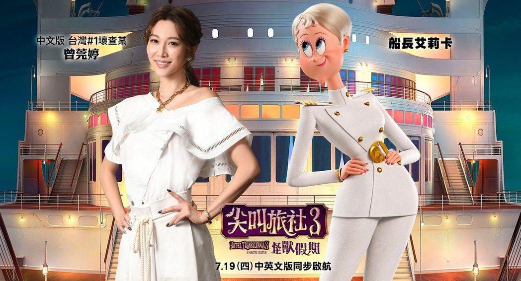曾莞婷為「尖叫旅社3:怪獸假期」中文版的船長艾莉卡一角獻聲。圖/索尼提供