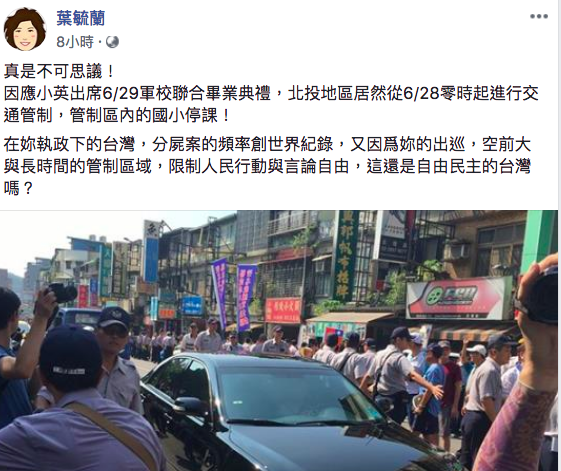 總統出巡封校惹議 葉毓蘭:這還是自由民主的台灣嗎?