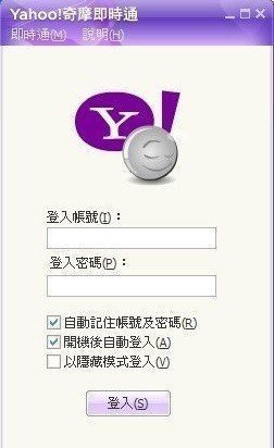 Yahoo即時通 圖片來源/聯合報系