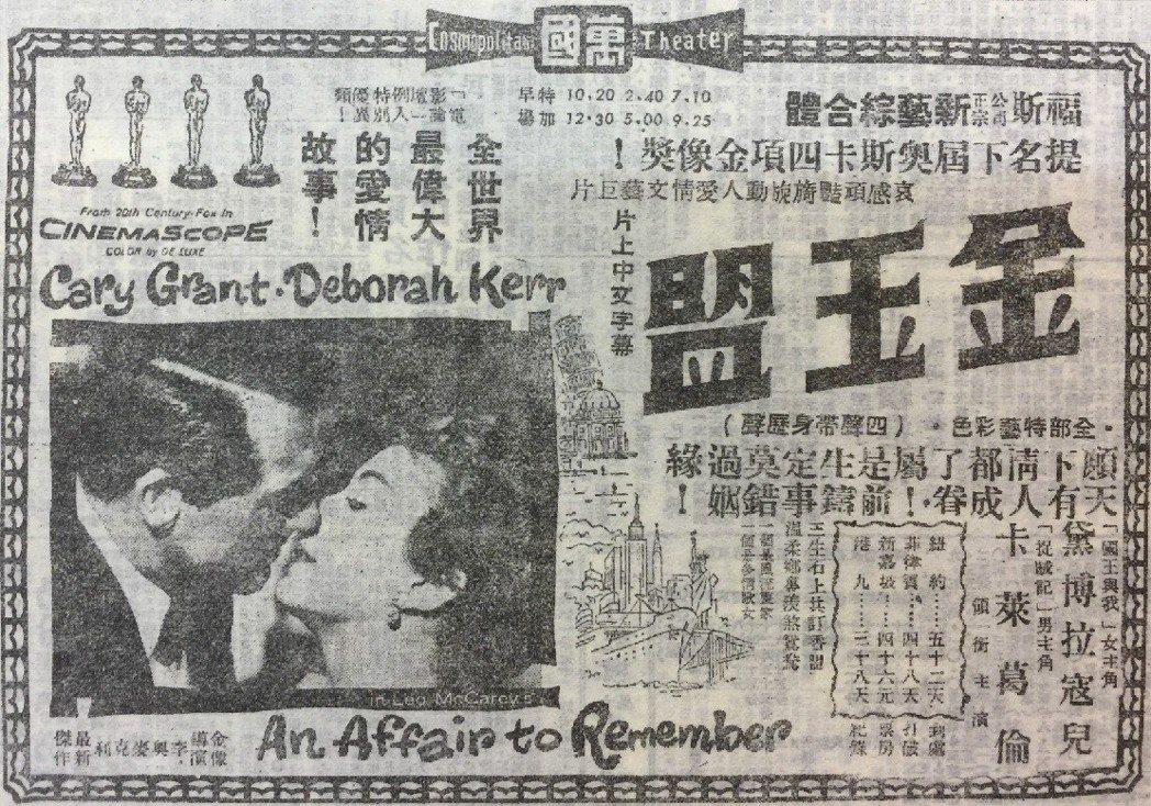 翻攝自民國46年中央日報