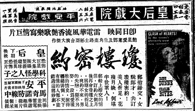 翻攝自民國28年香港工商日報