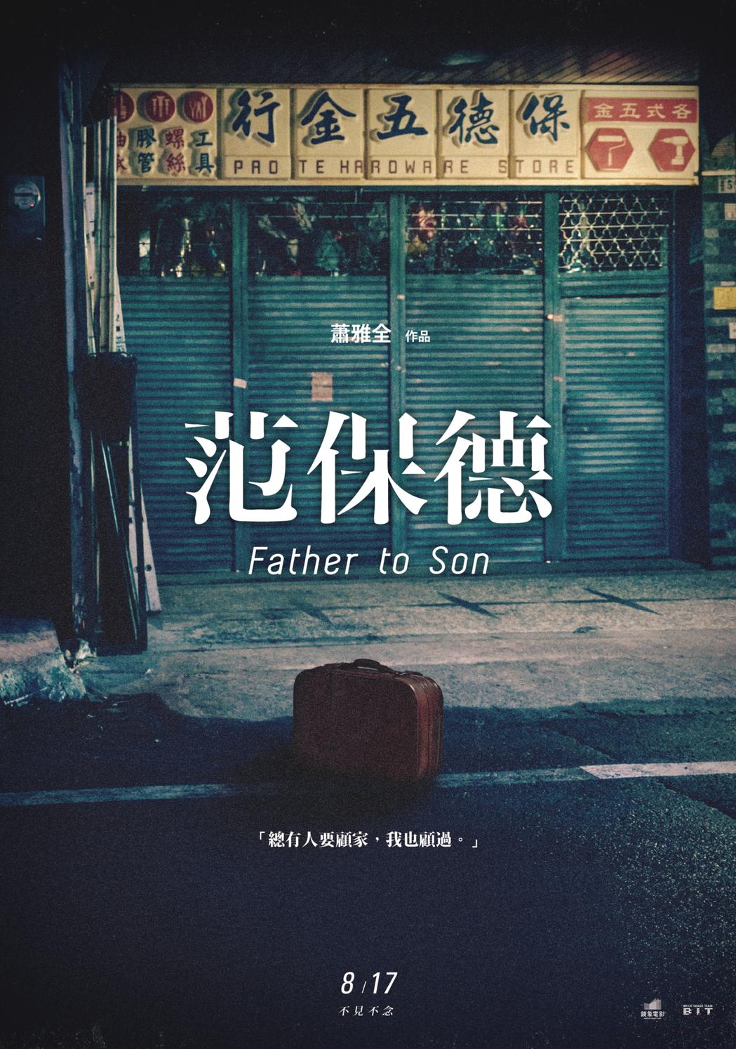 第20屆台北電影節開幕電影「范保德」前導中文海報。圖/鏡象電影提供