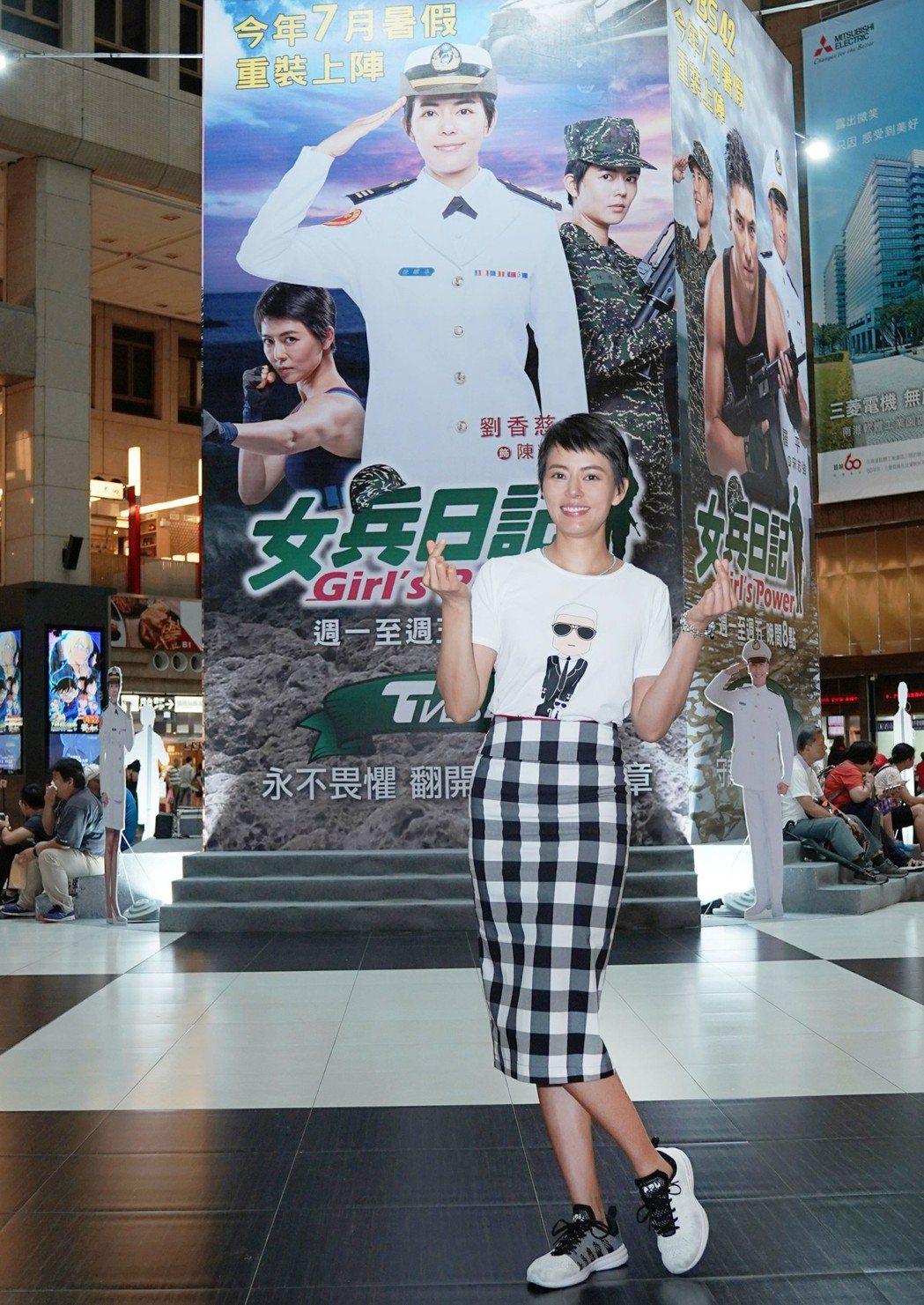 劉香慈現身「女兵日記」宣傳活動。圖/TVBS提供