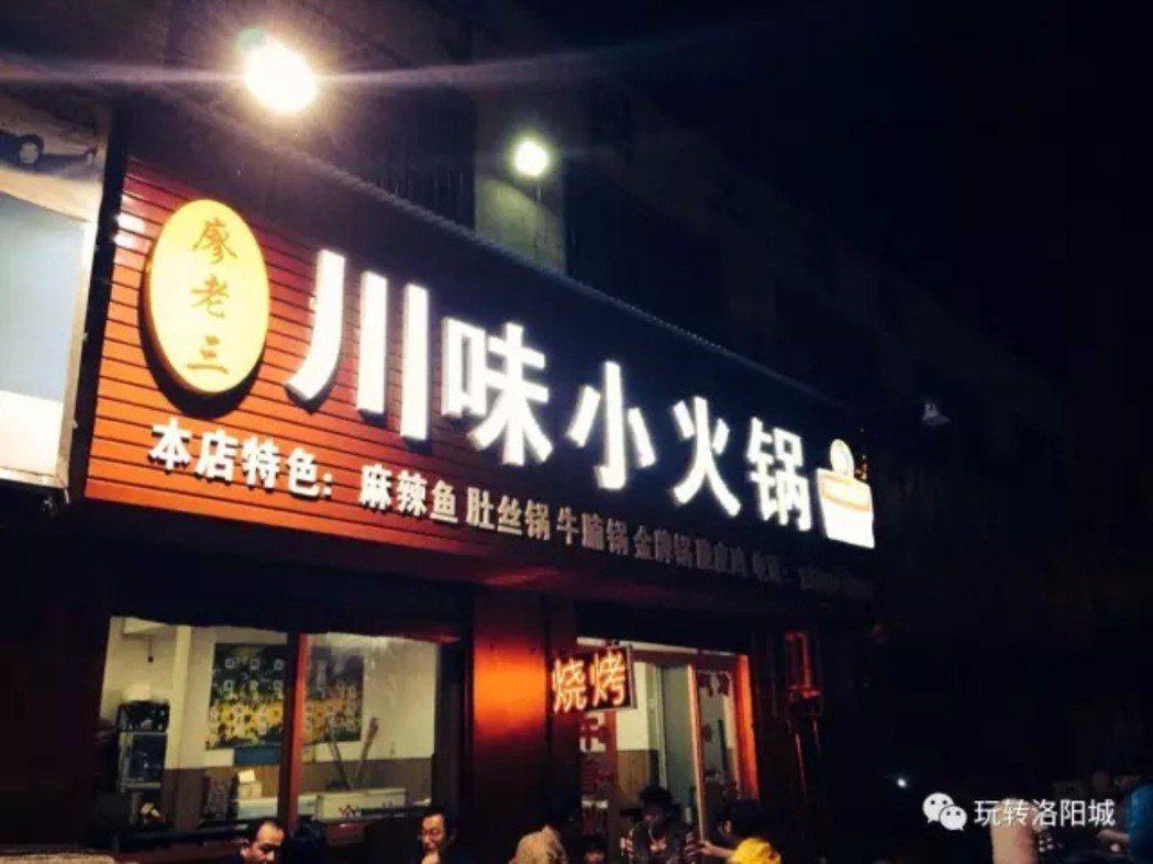 重慶城市的喧囂逐漸褪去,麵館變成深夜食堂。 圖/摘自網路