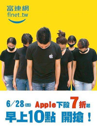 鴻海集團旗下富連網祭出「我給你道歉!Apple商品七折起!限量回饋股東」活動,惟...