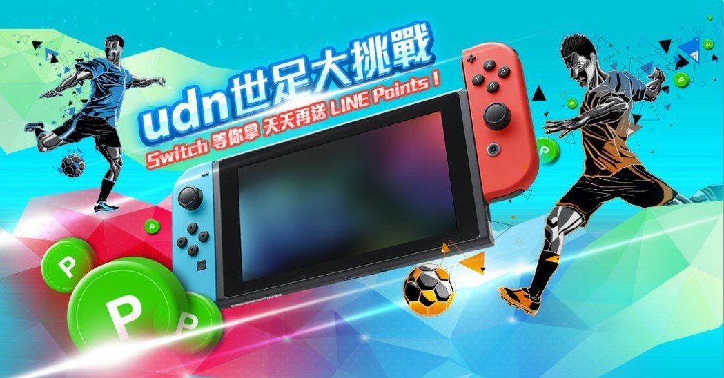 即日起只要參加「udn世足大挑戰」活動,就有機會把任天堂Switch主機帶回家!...