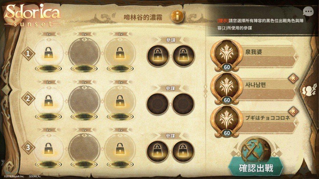 ▲每位玩家將可配置三組陣容中的其中一個站位,替其他玩家選擇適合的角色。