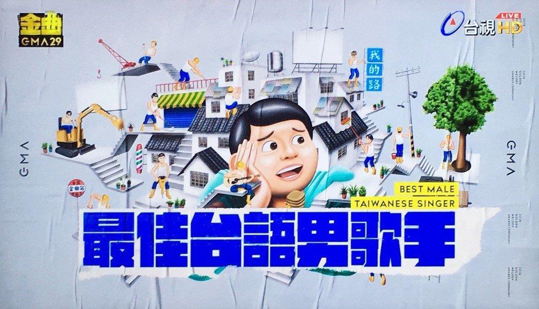 第29屆金曲獎入圍影片「最佳台語男歌手」插畫設計。圖/文 聯合數位文創提供