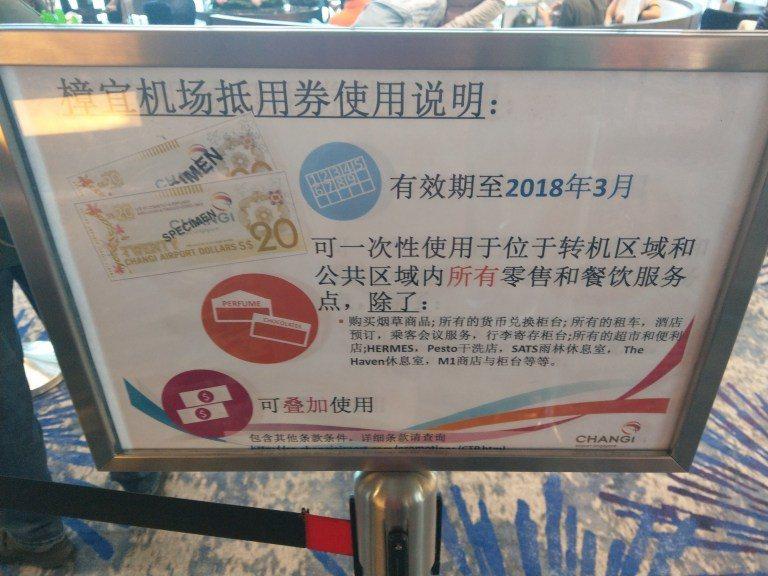 20元新加坡幣抵用券規則 圖文來自於:TripPlus