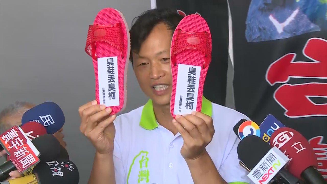 台灣國成員陳峻涵出面說明,向台北市長柯文哲丟鞋是不滿柯成為中共同路人。攝影/記者...
