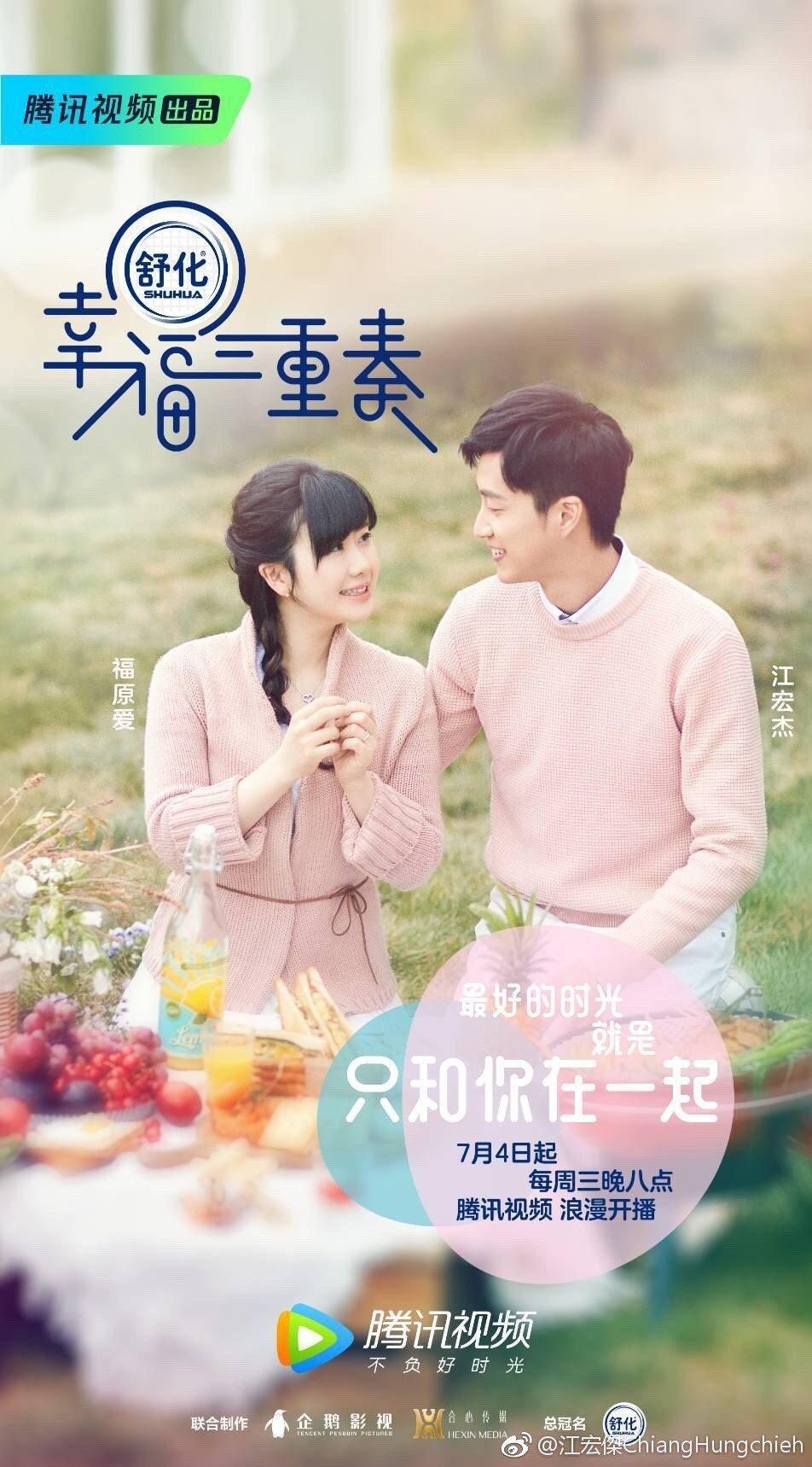 江宏傑(右)、福原愛夫婦檔首次錄製實境秀。圖/摘自幸福三重奏微博