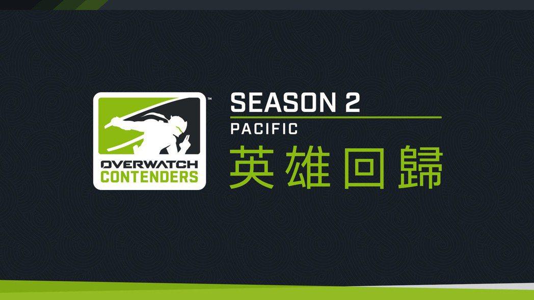 《鬥陣特攻》太平洋職業競技賽第二季 7 月 6 日英雄回歸