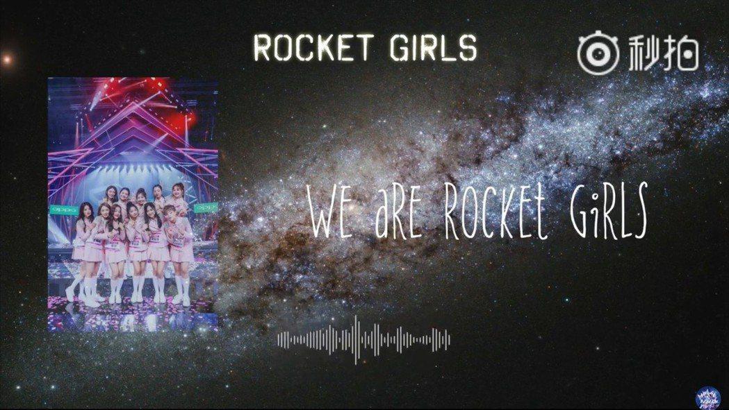 粉絲自創曲給「火箭少女101」。圖/擷自秒拍