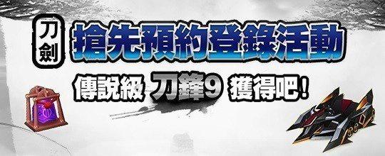 《跑跑卡丁車》於今日起開放「刀劍事前預約活動」,活動期間預約登錄前5,000名玩...