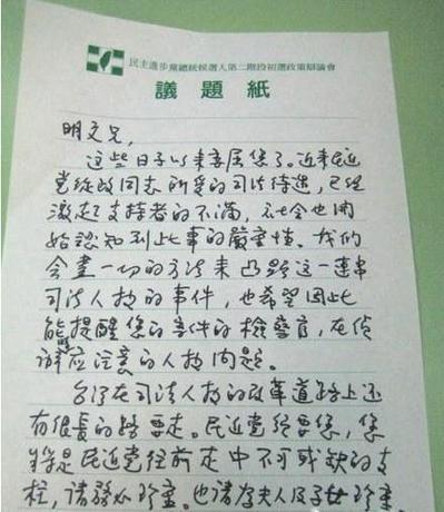 蔡英文寫給陳明文的公開信,力挺陳明文,但全篇一堆簡體字。 圖/聯合報系資料照片
