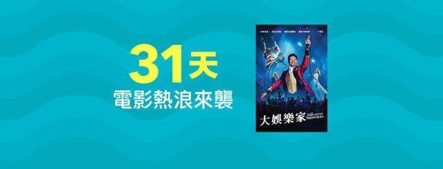 接連31天,iTunes每天都有不同的特價電影。圖/iTunes提供
