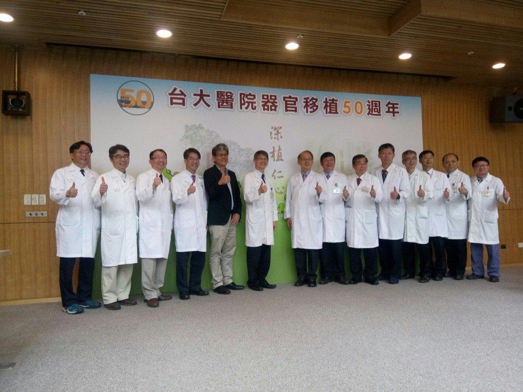 台大醫院器官移植50周年,創下5大全台首例及一個全球首例,扮演亞洲器官移植發展史...
