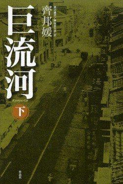 巨流河日文版封面。 圖/取自網路