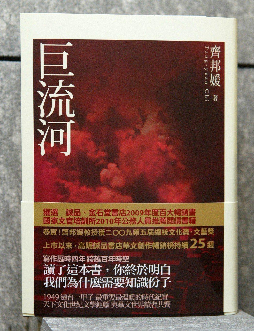 齊邦媛的獲獎著作《巨流河》。 圖/聯合報系資料照片