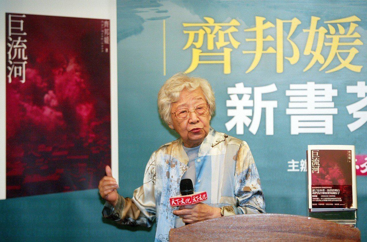 「巨流河」描述中國巨河流之役到台灣啞口海的時代紀實故事。圖為齊邦媛二○○九年的新...