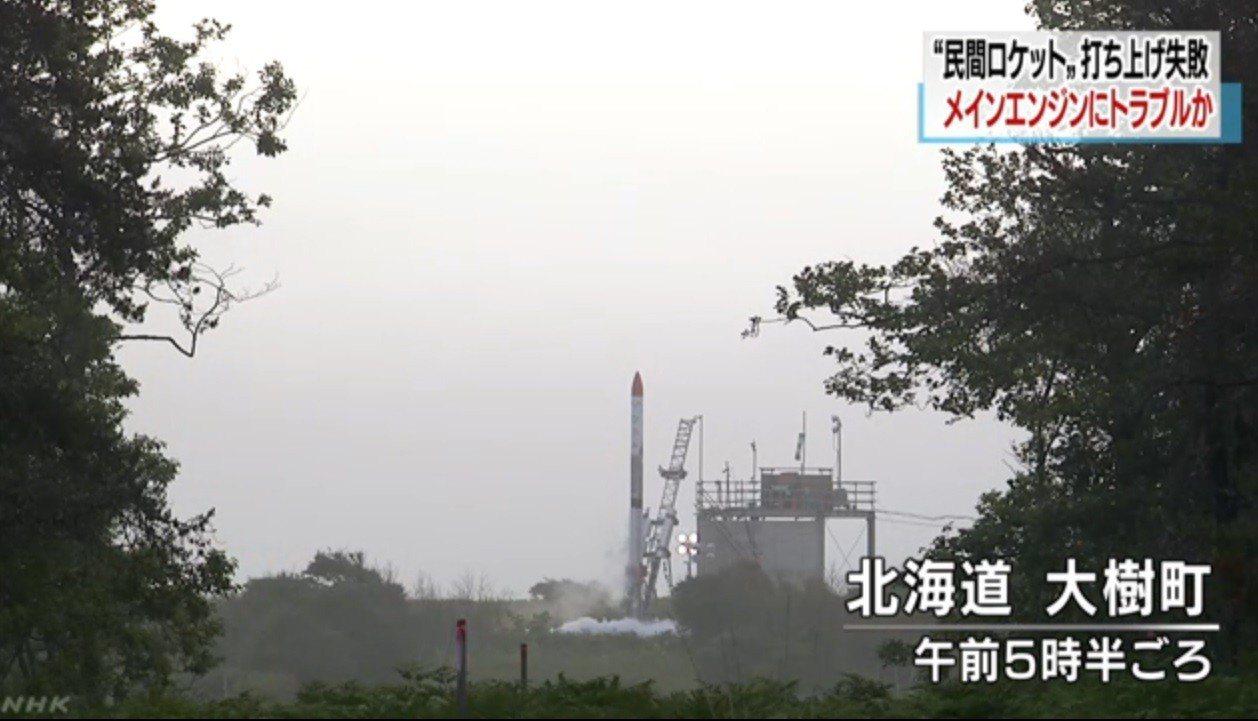 日本民間企業獨力開發製造的小型火箭MOMO2號,30日清晨在北海道發射後墜毀,引...
