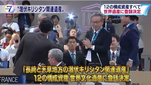 聯合國教科文組織(UNESCO)今天正式決定將日本的「長崎與天草地方隱性基督徒相...
