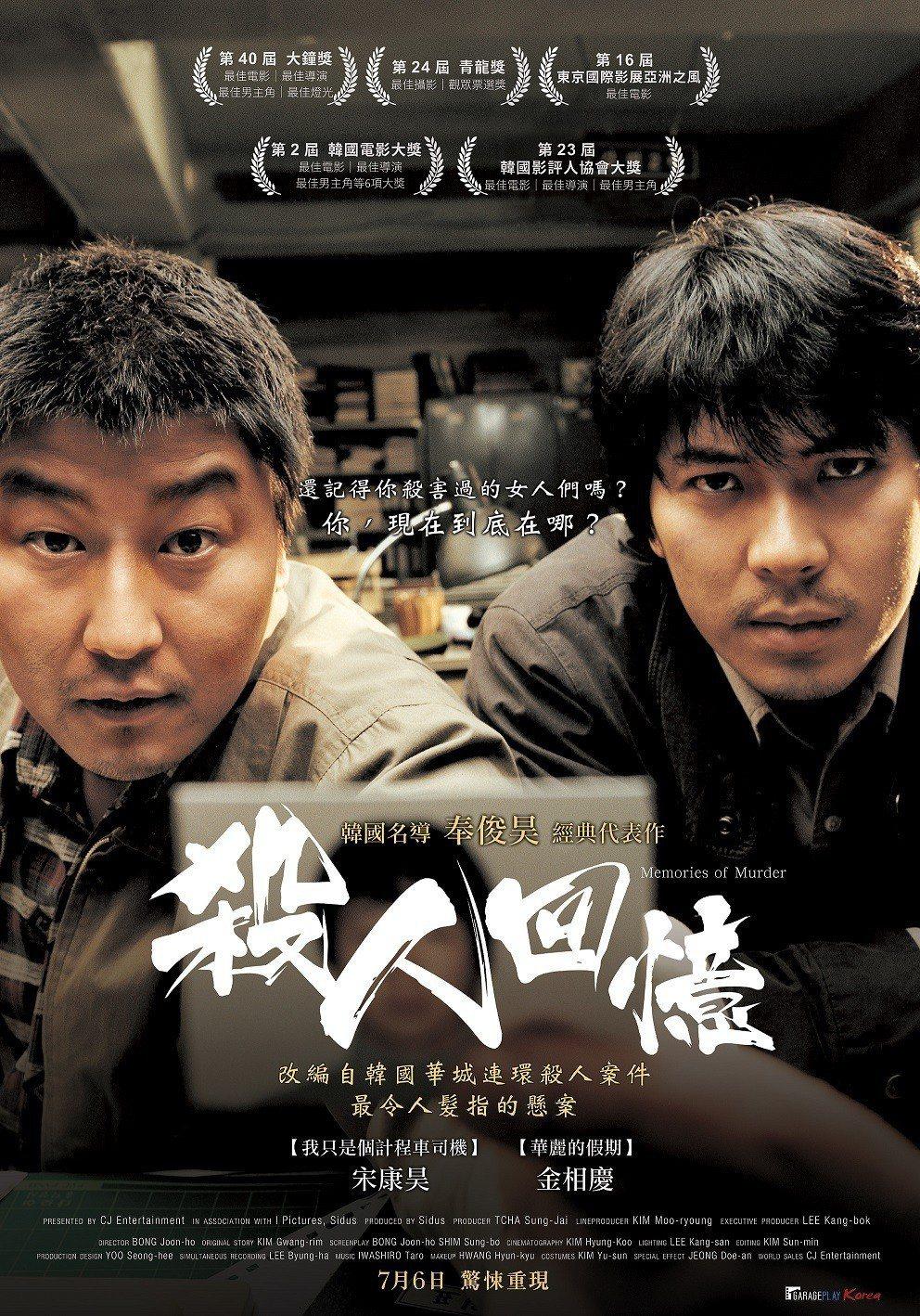 宋康昊主演的「殺人回憶」。圖/車庫娛樂提供
