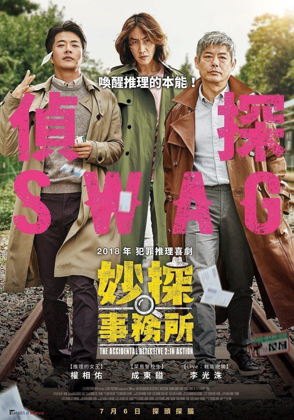 權相佑、李光洙和成東日合演偵探新片「妙探事務所」。圖/車庫娛樂提供