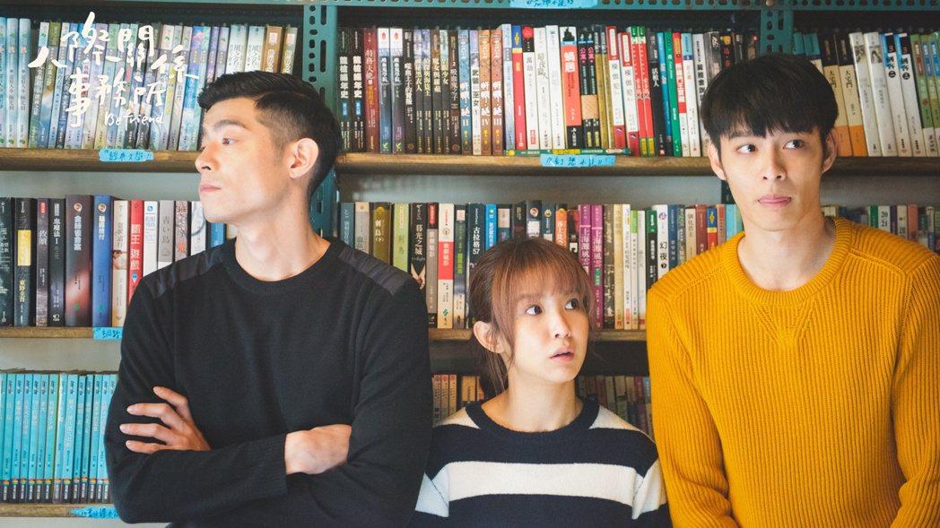 王柏傑(左起)、郭書瑤戲外時常聯手虧曹佑寧。圖/歐銻銻娛樂提供