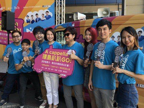 2018Vocal Asia Festival新竹國際阿卡貝拉藝術節即將到來,新竹在地海鷗.K人聲樂團,駕著胖卡變身的「行動音樂廳」,6位歌手預計花8天的時間,繞行全台938公里。巨城表示,不管是城...