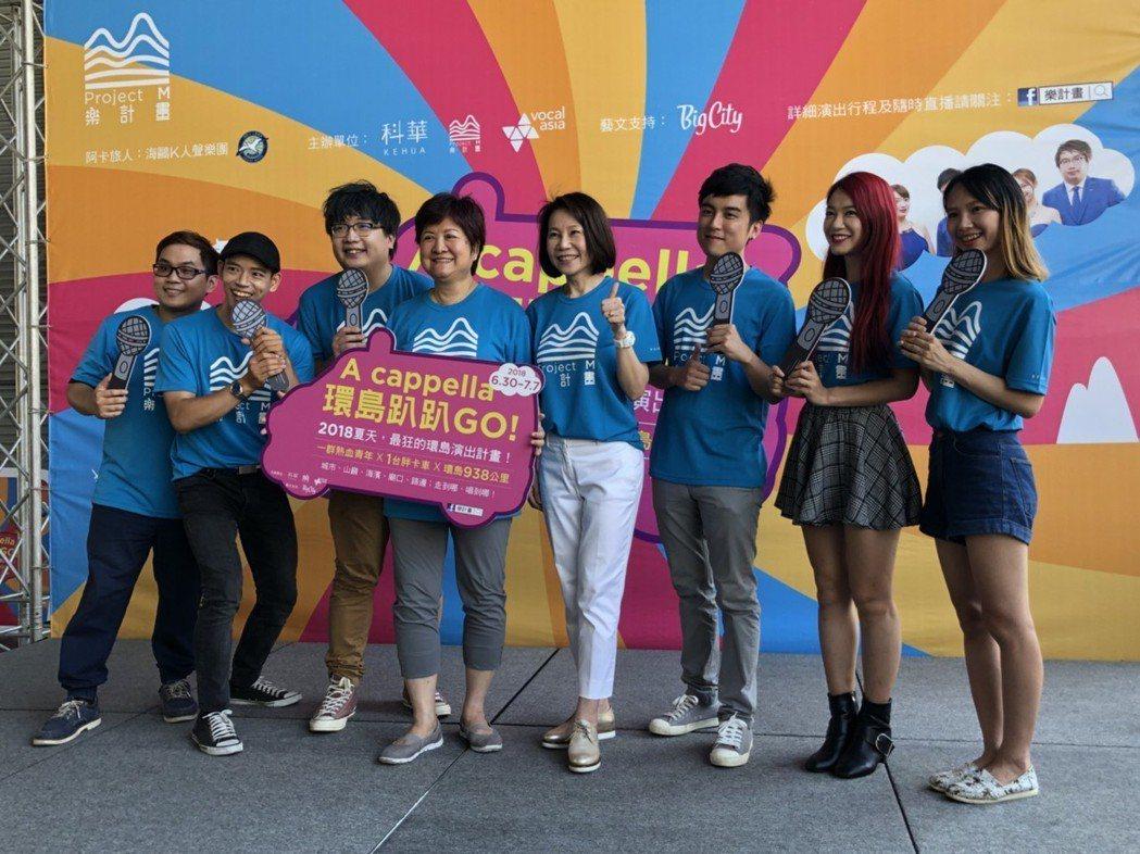 A cappella「行動音樂廳」 啟動, 7月7日將回到遠東巨城分享音樂旅途中...