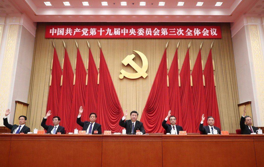 圖為中國共產黨第十九屆中央委員會第三次全體會議在北京舉行。新華社資料照