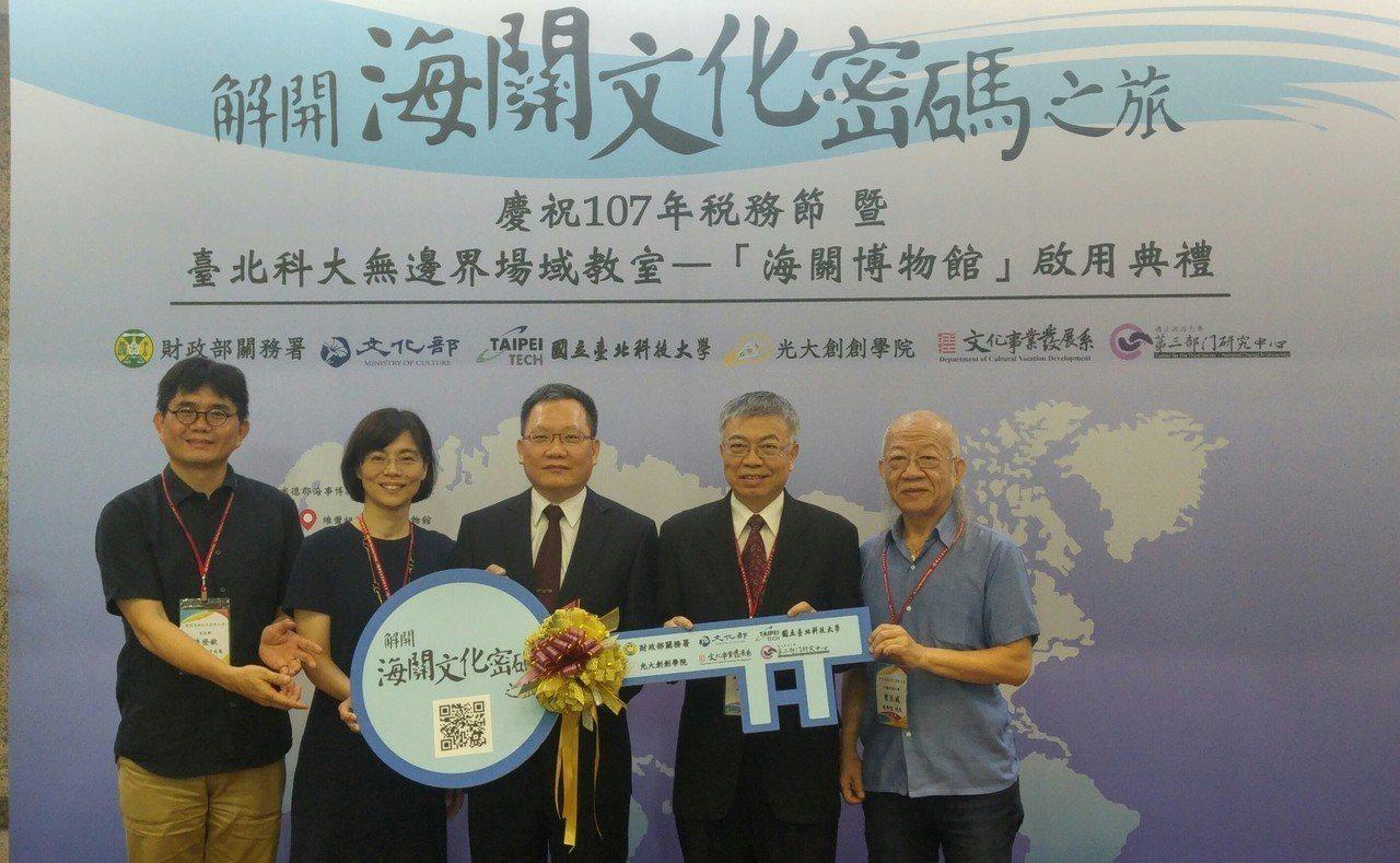 海關博物館未來也將作為台北科技大學無邊界大學場域教室。圖/北科大提供