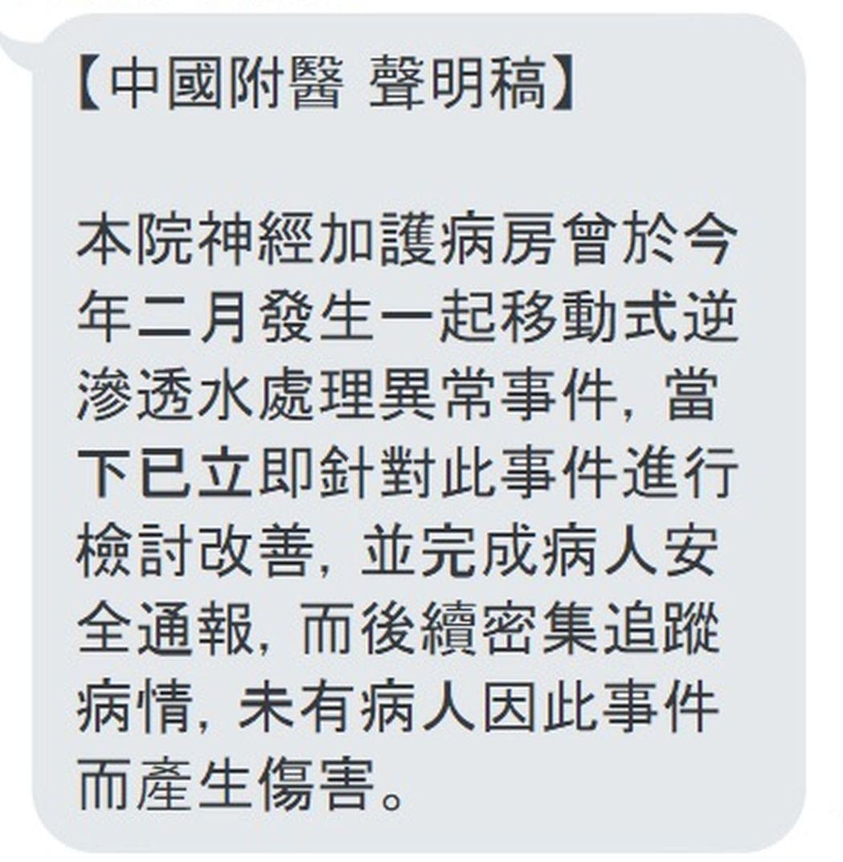 中國附醫聲明稿。圖/記者趙容萱翻攝