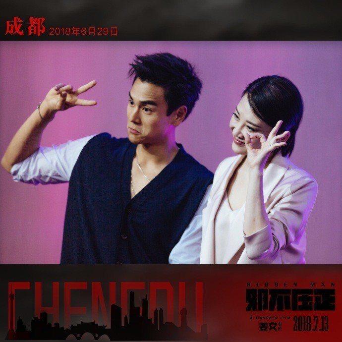 彭于晏與唐鳳儀日前為宣傳新片「邪不壓正」來到成都。圖/摘自微博