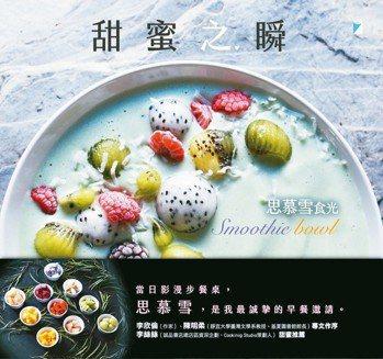 書名:甜蜜之瞬--------思慕雪食光作者:林蕙苓、楊梅香、蔡雨桐出版...