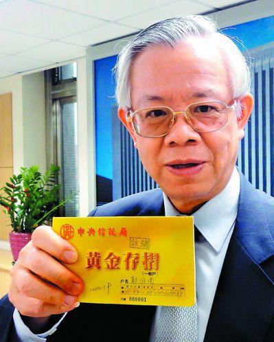 「14A總裁」彭淮南退休後,名下除1棟老屋、近2000萬存款,只有10公克黃金存...